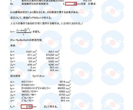 つづり合わせ間隔の計算であります 2Csおよび柱を補強した場合の計算例です。 イメージ1