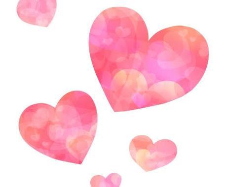 恋愛を発展させるためのコンサルティングをします なりたい自分になるための客観的なアドバイスをいたします。 イメージ1