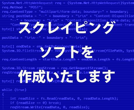 スクレイピングソフトを作成いたします ウェブサイトから様々なデータを取得できます イメージ1