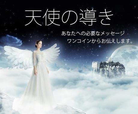 オラクルカードで、メッセージをお伝えします 天使や妖精達からのメッセージを聴いてみたい方へ イメージ1