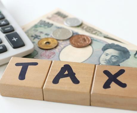 住民税について解説します!ます 「払っているけどよくわからない住民税」について解説します! イメージ1