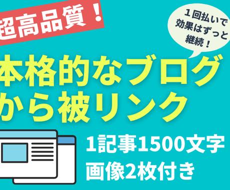 画像も使ったブログ記事1500文字からリンクします 【先着10名様】リンク1本3,000円→2,000円にて提供 イメージ1