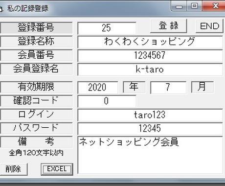 あったら便利なパソコンツールを提供します 簡単な会員登録内容記録ツールの提供です イメージ1