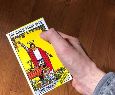 お試し/恋のお悩みをタロットカードで占います 年の差恋愛で成功したアラサー男性からのアドバイス付です。 イメージ1