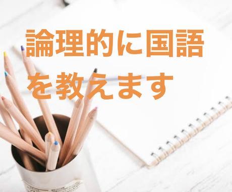 国語のルールに基づいた確実な解法を教えます 受験国語に苦戦中の中高生にルールに基づいた解法を教えます イメージ1