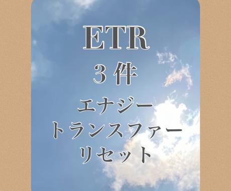 ETRを3件リモートヒーリングいたします あなた、ご家族、両親、孫、ペット、家などから3件分ETRを〜 イメージ1