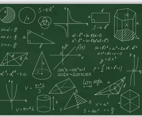 現役数学教師が高校生用の課題を作ります 現役数学教師が高校生用の課題をお作りいたします。 イメージ1