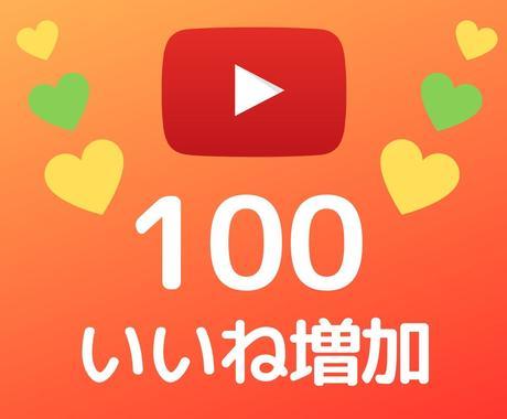Youtube動画の評価が増えるまで宣伝します +100評価増えるまで拡散し続けます!追加オプションでお得 イメージ1