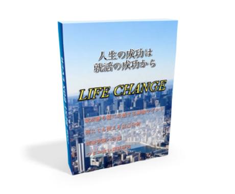 21卒就活生必見/就活の悩み取り除きます 【LIFE CHANGE】人生を変える就活 イメージ1