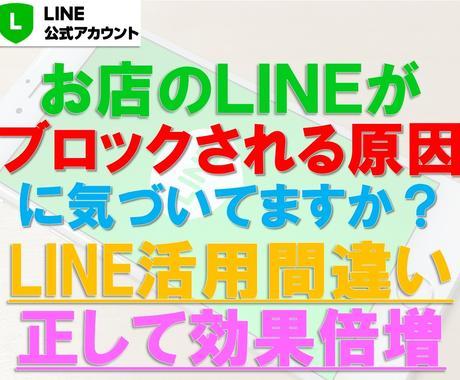 お店のLINEがブロックされる本当の理由が解ります イケてるLINEの使い方をマスターしてライバルを出し抜く方法 イメージ1