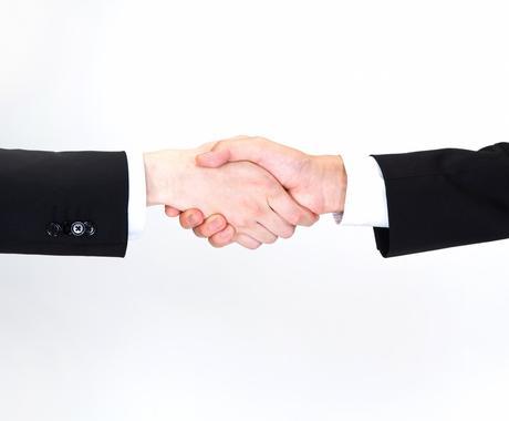 事業承継、M&Aの相談に乗ります トランビなどでM&A検討中の方、お気軽にご相談ください。 イメージ1