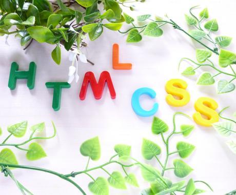 webサービス作ります 【HTMLとCSSを使ってホームページの作成】 イメージ1