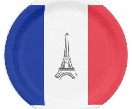 フランスの家庭料理をしましょう! イメージ1
