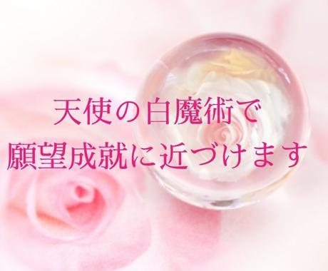 強力な白魔術であなたの願望成就に近づけます ☆片思い、復縁、複雑な恋、叶えてみませんか? イメージ1