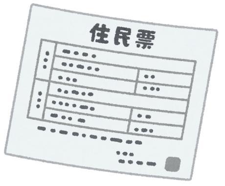 住民票を英訳します 依頼翌日には納品させていただきます。 イメージ1