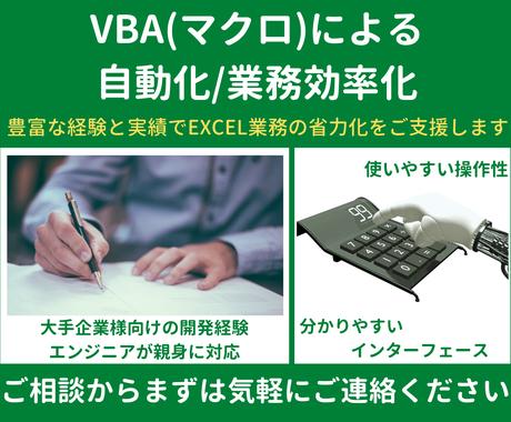 VBA(マクロ)での自動化・業務効率化ご支援します 豊富な経験と実績によりEXCEL業務の省力化をお手伝いします イメージ1