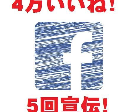 4万いいね!Facebookページで5回拡散します Facebookページで宣伝したい方へ!力になります! イメージ1