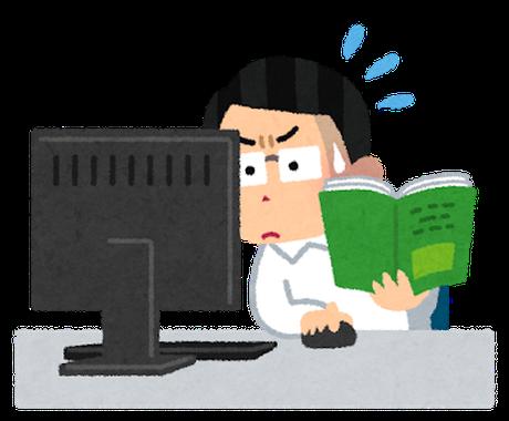GIGAスクール元年、ICTのお悩み解決します 小中校の先生方向け!! 現役支援員がサポートします。 イメージ1