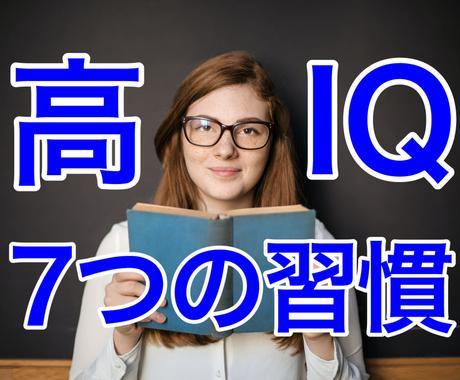 IQ170の翻訳家がIQを高める秘訣を伝授します 知能を高めたい方にお届けする、天才の7つの習慣を大公開! イメージ1