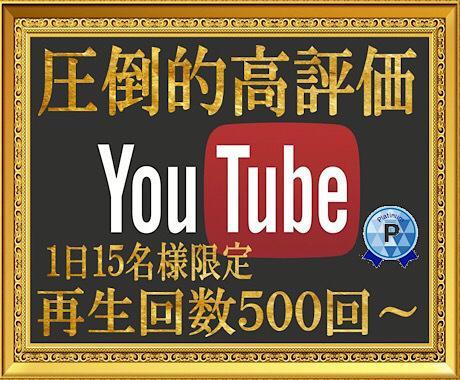 YouTube再生回数+500~まで宣伝します YouTubeSEOに超効果的!再生回数+10000まで宣伝 イメージ1