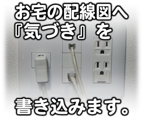 工事前のお宅の電気配線図に『気づき』を書き足します 納得の図面?コンセント位置やスイッチ数、気になりますか? イメージ1