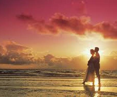 【恋愛成就】♡恋を叶えるお手伝い、します♡【経験豊富】 イメージ1