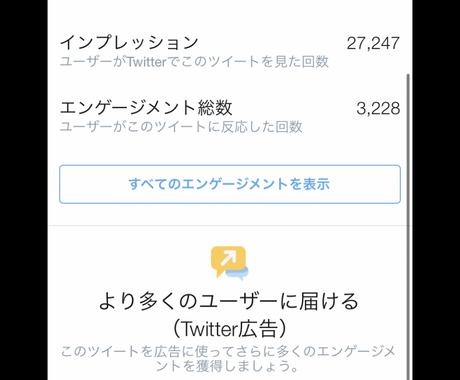 Twitter 超拡散を格安で体験させます 10万人以上へ拡散します!反応も結構あります! イメージ1