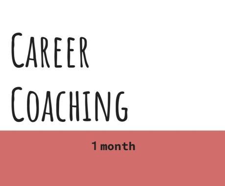 1month 転職やキャリアの相談乗ります 二人三脚で、あなたの将来のキャリア設計を徹底サポート! イメージ1