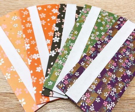 超簡単!折り紙ポチ袋の作り方を教えます 【ワンコイン】Stay Home応援企画! イメージ1
