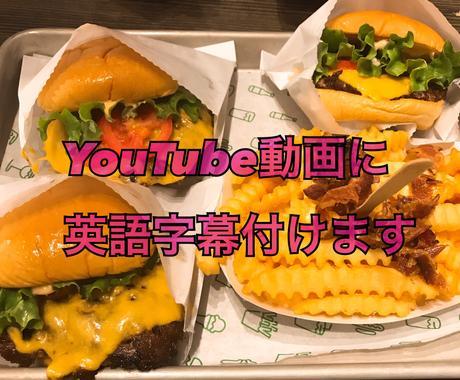 YouTuber向け☆動画に英語字幕付けます あなたの動画を世界に発信するお手伝いをします!! イメージ1