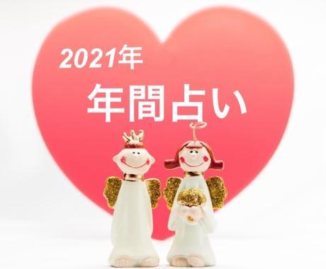 2021年あなたの運勢★ご希望の運勢を占います 恋愛 結婚 健康 金運 家庭 仕事 勉強 人間関係 など イメージ1