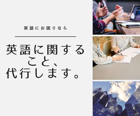あらゆる英語の作業を代行します 英語の作業が苦手なあなたに:メール対応もします イメージ1