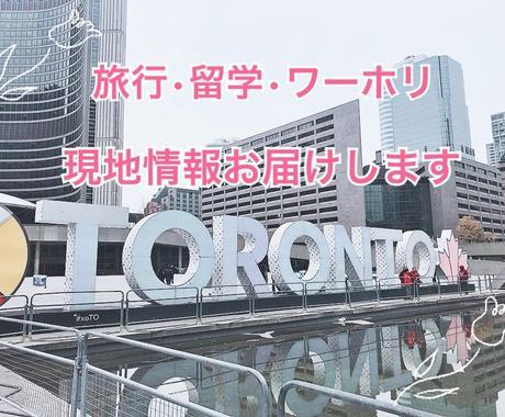 旅行•ワーホリトロント現地情報お届けします カナダ随一の大都市トロントの生活情報お教えします! イメージ1