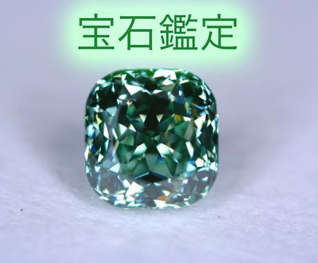 あなたの持っている指輪やネックレスを簡易鑑定いたします。 イメージ1