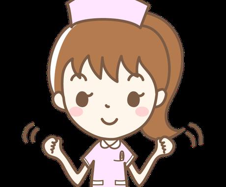 新人看護師さんの愚痴聞きます 普段言えない事を何でも愚痴って下さい!! イメージ1
