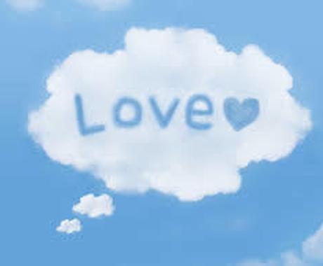 片思いの恋をタロットで占います 彼が好き!そんな気持ちを叶えるためにサポートします。 イメージ1