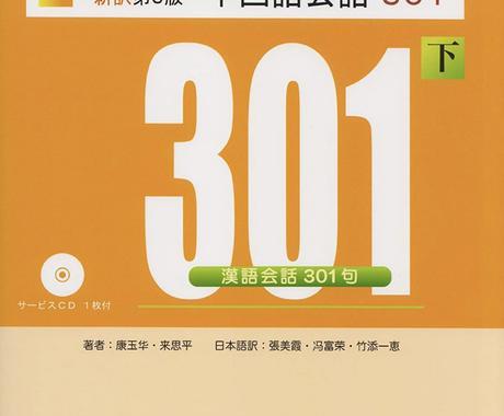 中国語検定3級対策レッスンをします ღ国立大学教育学修士号取得者がポイントを分かりやすく解説ღ イメージ1