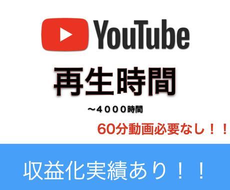 短い動画で可能!YouTube再生時間を増やします 60分動画必要なし!収益化実績あり!総再生時間増やします! イメージ1
