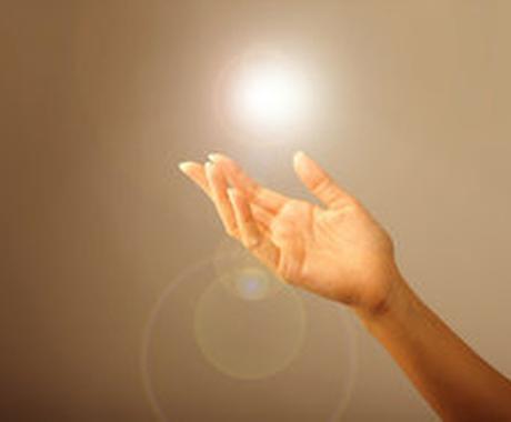 遠隔レイキ致します 疲れた心と身体をレイキの優しく暖かいエネルギーが癒します。 イメージ1