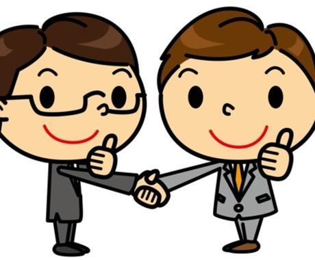 コミュ障の改善方法お教えします 他人との会話が苦手、続かないと言うあなたへ! イメージ1