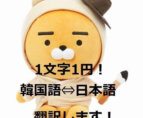 韓国語⇔日本語翻訳します ビジネスの書面はもちろんkPOPやドラマ等どんな内容でも可! イメージ1