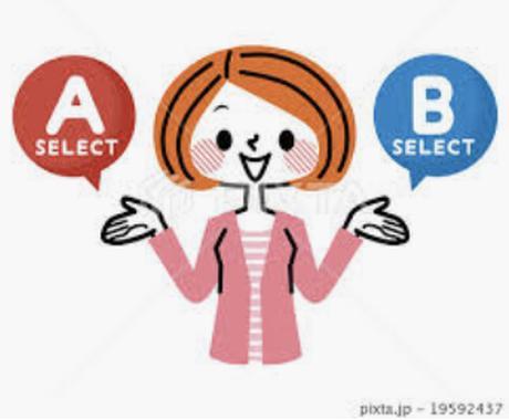 どうするか悩んでること…選択肢の中から私が選びます 2択、3択…どれにしようか迷ってること何でも仰ってください! イメージ1