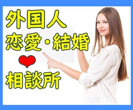経験豊富です★外国人との恋愛・結婚の悩みを聞きます 国際結婚手続きを通し多くの外国人カップルを支援した経験者です イメージ1