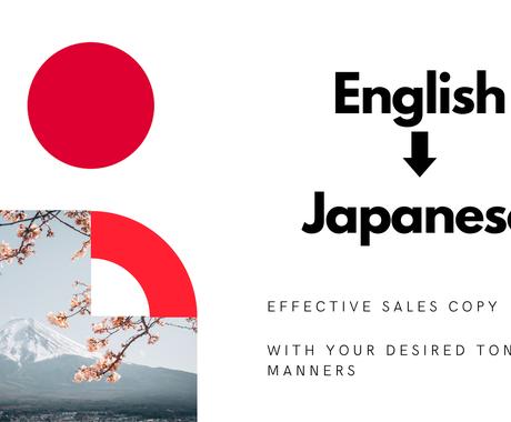 マーケティング文章を英語から日本語に翻訳します 〜200語。セールスコピー、商品説明、ニュースレターなど イメージ1