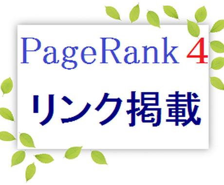 TOPページよりリンク掲載します ページランク4 オールドドメイン+PR5のサイト イメージ1