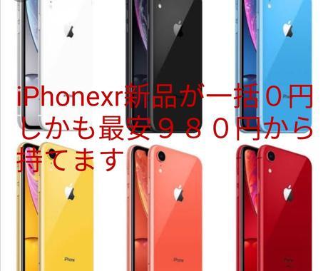 iPhonexrが一括0円で毎月格安でもてます 乗り換え限定になりますが一括0円で毎月最安980円からです イメージ1