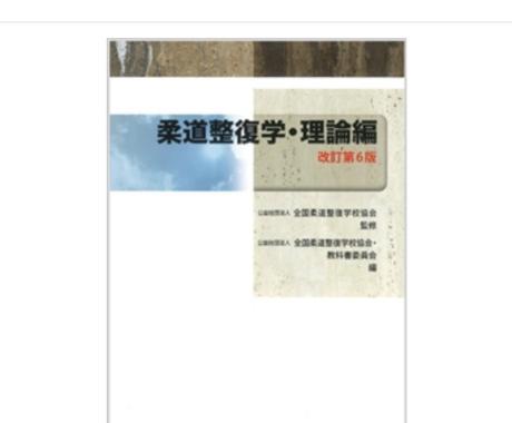 柔道整復師 国試対策ポイントをPDFで送ります 柔道整復理論編の教科書でこれまでの出題ポイントをお伝えします イメージ1