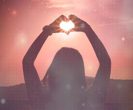 恋愛、結婚、人間関係のお悩み、解決をお探します どうしたら、幸せになれるか知りたくありませんか? イメージ1