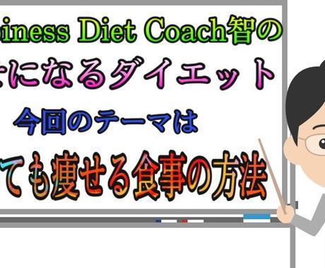 動画にて食べながらリバウンドなく痩せる方法教えます カロリー制限だけのダイエットは必ず失敗します!大切なのはアレ イメージ1