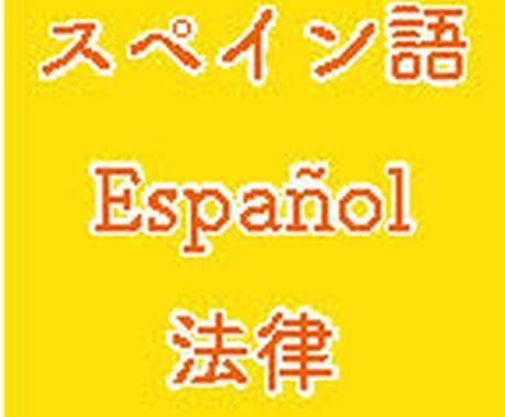 スペイン語の法務書類、日本語に翻訳します メキシコ人弁護士アシスタントをしている日本人が法務書類を翻訳 イメージ1